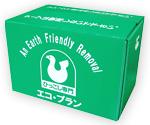 エコ・プラン専用BOX1