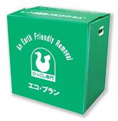 エコ・プラン専用BOX2