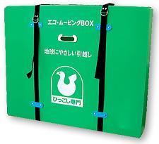 エコ・プラン専用BOX4